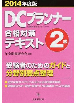 DCプランナー2級合格対策テキスト 2014年度版