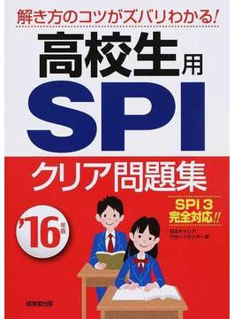 高校生用SPIクリア問題集 '16年版