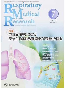 Respiratory Medical Research Journal of Respiratory Medical Research vol.2no.3(2014−7) 特集気管支喘息における新規生物学的製剤開発の可能性を探る