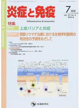 炎症と免疫 vol.22no.4(2014−7月号) Basic上皮バリアと炎症 Clinical関節リウマチ治療における生物学的製剤の有効性の予測をめざして