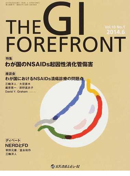 THE GI FOREFRONT Vol.10No.1(2014.6) 特集=わが国のNSAIDs起因性消化管傷害