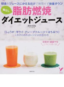 毒出し脂肪燃焼ダイエットジュース 朝食のかわりに飲むだけ(セレクトBOOKS)