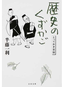 歴史のくずかご とっておき百話(文春文庫)