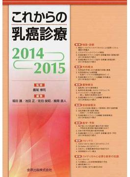 これからの乳癌診療 2014−2015