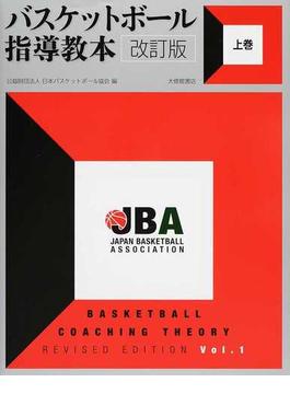 バスケットボール指導教本 改訂版 上巻