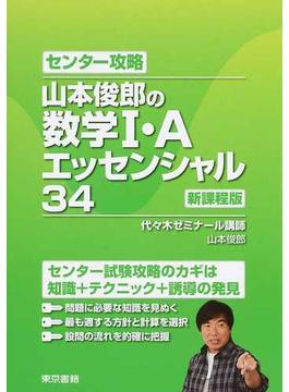 センター攻略山本俊郎の数学Ⅰ・Aエッセンシャル34 新課程版