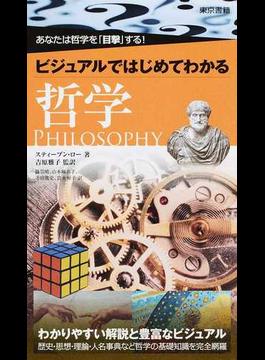 ビジュアルではじめてわかる哲学 あなたは哲学を「目撃」する!