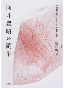 向井豊昭の闘争 異種混交性(ハイブリディティ)の世界文学