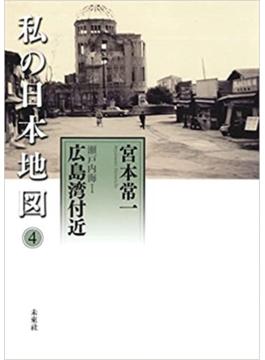 私の日本地図 4 瀬戸内海 1 広島湾付近