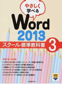 やさしく学べるWord 2013スクール標準教科書 3