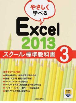 やさしく学べるExcel 2013スクール標準教科書 3