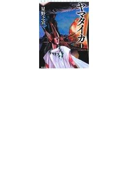 ヤマタイカ(星野之宣スペシャルセレクション) 5巻セット