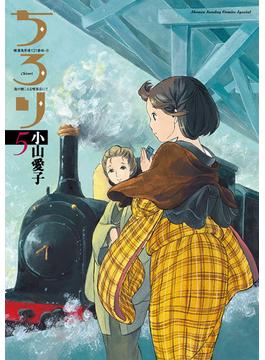 ちろり 5(ゲッサン少年サンデーコミックス)