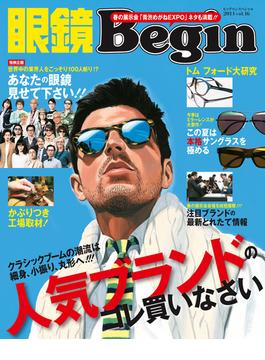 眼鏡Begin 2014 Vol.16(BIGMANスペシャル)