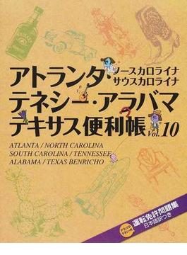 アトランタ・ノースカロライナ サウスカロライナ テネシー・アラバマ テキサス便利帳 Vol.10