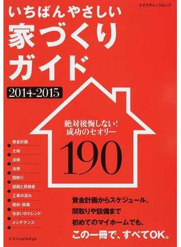いちばんやさしい家づくりガイド 絶対後悔しない!成功のセオリー190 2014−2015(エクスナレッジムック)