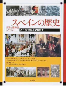 スペインの歴史 スペイン高校歴史教科書