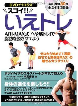 スゴイ!!いえトレ DVDで1日5分 ARI−MAX式「へや筋トレ」で脂肪を脱ぎすてよう
