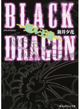 BLACK DRAGON 甦ル王竜(魔法のiらんど文庫)