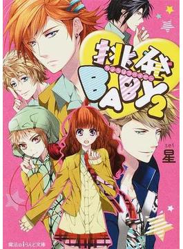 挑発BABY 2(魔法のiらんど文庫)