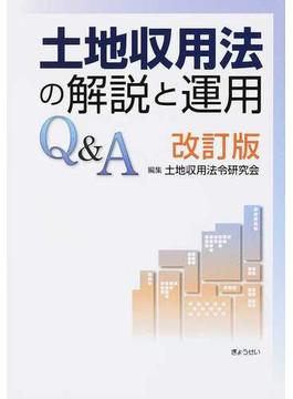 土地収用法の解説と運用Q&A 改訂版