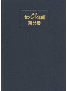 セメント年鑑 第66巻(2014)