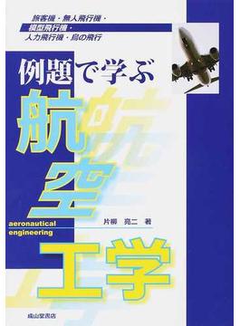 例題で学ぶ航空工学 旅客機・無人飛行機・模型飛行機・人力飛行機・鳥の飛行