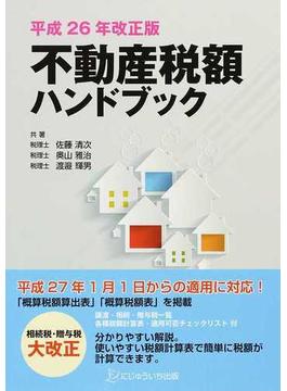 不動産税額ハンドブック 平成26年改正版