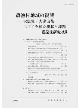 農業法研究 49(2014年) 農漁村地域の復興