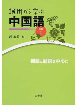 誤用から学ぶ中国語 続編1 補語と副詞を中心に