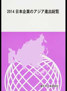 日本企業のアジア進出総覧 2014