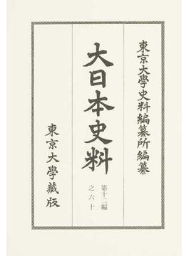 大日本史料 第12編之60 後水尾天皇