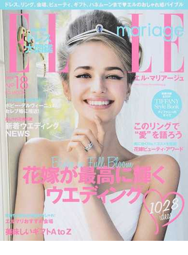 エル・マリアージュ No18(2014) 花嫁が最高に輝くウエディング(FG MOOK)