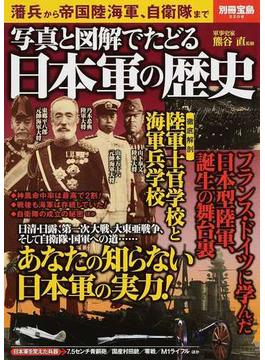 写真と図解でたどる日本軍の歴史(別冊宝島)