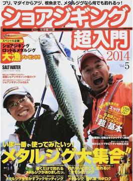ショアジギング超入門 Vol.5(2014) 総力特集いま一番、使ってみたいッ!メタルジグ大集合!!(CHIKYU-MARU MOOK)