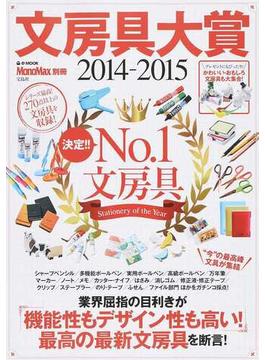 文房具大賞 2014−2015(e‐MOOK)