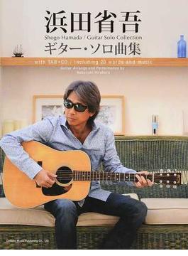 浜田省吾/ギター・ソロ曲集 全曲タブ譜付