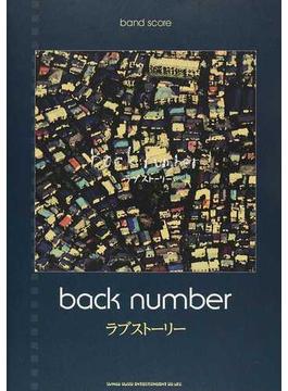 back number「ラブストーリー」