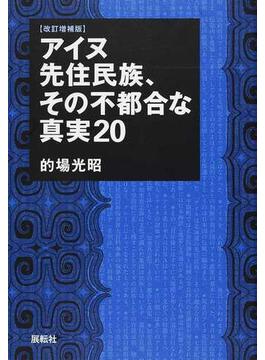 アイヌ先住民族、その不都合な真実20 改訂増補版