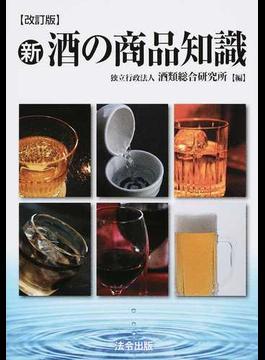 新・酒の商品知識 改訂版