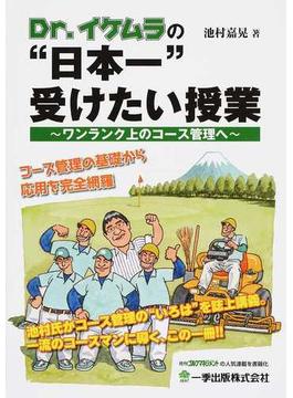 """Dr.イケムラの""""日本一""""受けたい授業 ワンランク上のコース管理へ"""