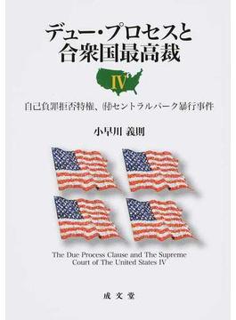 デュー・プロセスと合衆国最高裁 4 自己負罪拒否特権