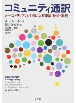 コミュニティ通訳 オーストラリアの視点による理論・技術・実践