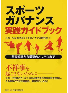 スポーツガバナンス実践ガイドブック 基礎知識から構築のノウハウまで