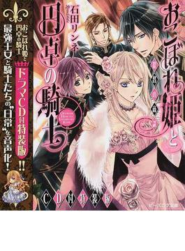 おこぼれ姫と円卓の騎士 CD付特装版 9 提督の商談(B's‐LOG文庫)