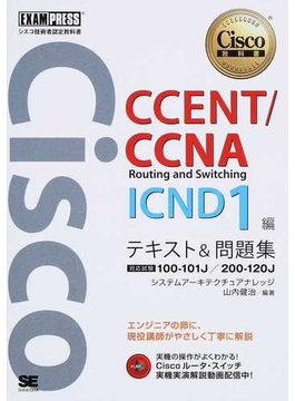 CCENT/CCNA Routing and Switching ICND1編テキスト&問題集 〈対応試験〉100−101J/200−120J