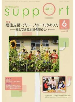 さぽーと 知的障害福祉研究 2014.6 特集居住支援・グループホームのあり方