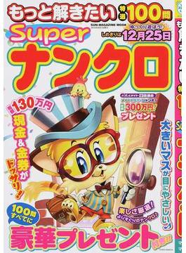 もっと解きたい特選100問Superナンクロ(SUN-MAGAZINE MOOK)