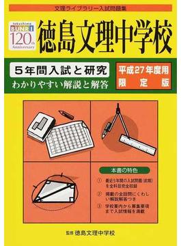 徳島文理中学校 5年間入試と研究
