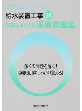 給水装置工事試験によく出る重要問題集 エクセレントドリル 平成26年度版